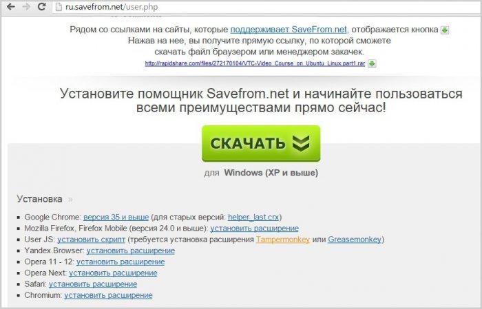 Download program green arrow  Savefromnet for Yandex